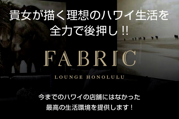 FABRIC LOUNGE HONOLULU