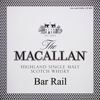 The Macallan Bar Rail